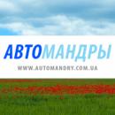 Интернет-магазин Автомандры, Ровно