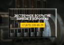 Вскрытие и замена замков в Воронеже - zamkov36, Липецк