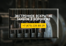 Вскрытие и замена замков в Воронеже - zamkov36, Железногорск