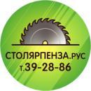 СТОЛЯРПЕНЗАрус, Пенза