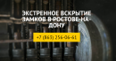 Вскрытие и замена замков в Ростове — zamkov61, Таганрог