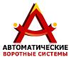 ABC Автоматические Воротные Системы, Бийск