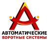ABC Автоматические Воротные Системы, Томск