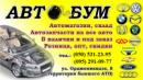 Автобум, Мелитополь
