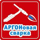 АРГОНовая СВАРКА, Челябинск