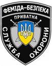 Частное охранное предприятие «ФЕМИДА-БЕЗПЕКА», Бердичев