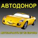 Автодонор, Москва