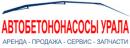 Автобетононасосы Урала, Екатеринбург