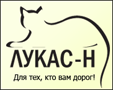 "ООО ""Лукас-Н"" , Россия"