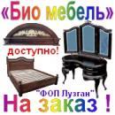 ФЛП Лузган В.А., Черкассы