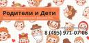 РиД-родители и детип, Балашиха