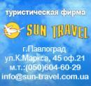 САН ТРЕВЕЛ  Туристическая фирма, Днепропетровск