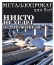 Металлобаза ДОН-2(Правый берег) и Металлобаза ДОНЯ (левый берег), Макеевка