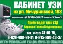 Кабинет УЗИ ИП Баранова Г.В.
