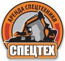 Спецтех, Курск