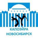 Школа спортивной капоэйры г. Новосибирск, Заринск