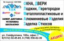 "ТОО ""ТДК ОКНА"", Темиртау"