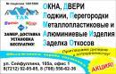 "ТОО ""ТДК ОКНА"", Караганда"