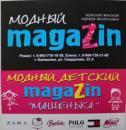 Модный magaZin, Балашиха