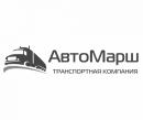 ООО  «АвтоМарш»