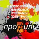 """Компания """"Профиль"""", Старый Оскол"""
