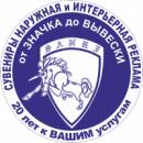 Санри.ру, Рыбинск