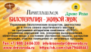 """ООО """"Компания """"Новая Кубань"""", Краснодар"""