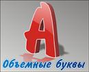 Рекламное агенство Ареал ип, Шымкент