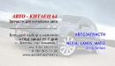 Магазин запчастей для Китайских автомобилей, Энгельс