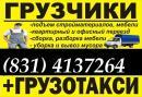 Грузовое такси НН, Нижний Новгород