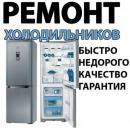 """Сервисный центр """"Ремонт холодильников"""", Железногорск"""