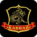 Оптовая база продуктов питания ТД «ХАВИАР», Рыбинск