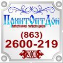 ПринтОптДон, Ростов-на-Дону