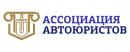 Ассоциация автоюристов, Москва