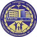 Городская поликлиника №7 г.Гродно, Слоним
