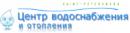 Центр водоснабжения и отопления, Санкт-Петербург