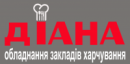 Диана, Ужгород