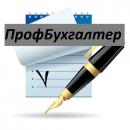 ПрофБухгалтер, Москва