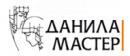 ДАНИЛА-МАСТЕР, Москва