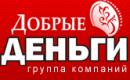 ООО Ломбард Добрые деньги Толбазы, Орск