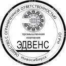 """ООО """"Промышленная компания """"ЭДВЕНС"""", Новосибирск"""