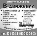 Транспортное агентство в движении, Железногорск