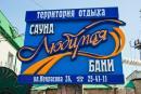 """Территория отдыха """"Любимая"""", Каменск-Уральский"""