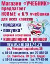 Сеть магазинов БУ и Новых учебников в Челябинске