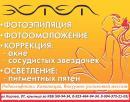 """Салон фотоэпиляции и коррекции фигуры """"Эстет"""", Ачинск"""