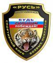 """Спортивный клуб боевых искусств """"Русь"""", Волгодонск"""