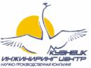 Кузнецк инжиниринг Центр, научно-производственная компания, Ачинск