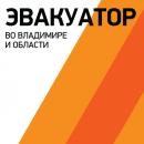 Эвакуатор во Владимире и области, Владимир