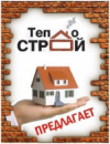 ТОВ Тепло-Буд, Бердичев