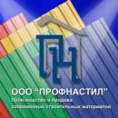 Профнастил, Северодонецк